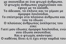 ΜΙΚΡΕΣ ΙΣΤΟΡΙΕΣ