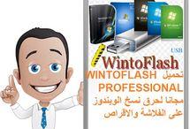 تحميل WINTOFLASH PROFESSIONAL مجانا لحرق نسخ الويندوز على الفلاشة والاقراصhttp://alsaker86.blogspot.com/2018/01/Download-wintoflash-professional-free.html