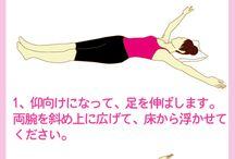 体幹・ダイエット