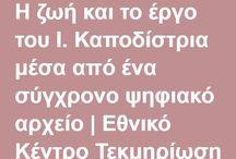 ΙΣΤΟΡΙΚΕΣ ΠΡΟΣΩΠΙΚΟΤΗΤΕΣ ΕΛΛΑΔΑ