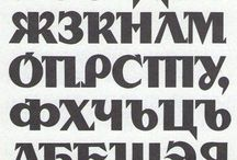 Учебник по каллиграфии