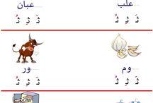 arabic worksheets preschool and year 1