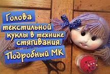 текстильная кукла . уроки и МК