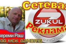 Рекламная Сеть Zukul