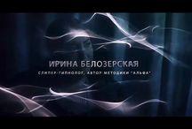 Белозерская И.И