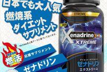 ゼナドリン Xenadrine 商品 / 動く前に飲むだけでOKのダイエットサプリメントです。 ダイエットが簡単で楽しい!