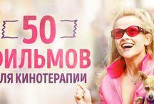 Плюшки с adme.ru. / Я настолько влюблён в этот сайт, что решился сделать отдельную доску для него.  Он буквально переполнен интересными статьями, мотиваторами, советами и рекомендациями, что порой теряешься в этом бесконечном объёме информации.