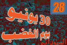 "Sudanese Anger Day / Sudanese National Anger Day on June 30, 2017  #٣٠يونيو_يوم_الغضب السوداني لاسقاط ""الاسلامبوتيكيين"" كما يصفهم #الصحفي_السوداني_خالد_محمد_عثمان Sudanese_journalist_Khalid_Mohammed_Osman#  to oust the ""#Islam_boutique"" regime in Sudan, as described by the #Sudanese_journalist_Khalid_Mohammed_Osman."