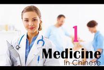 Medicine in Chinese 医学中文