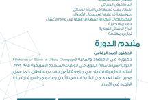 جامعة فهد بن سلطان - دورات تدريبية