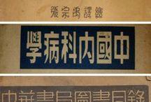 フォント Font Carattere