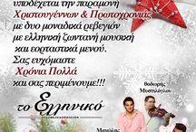 Χριστουγεννιάτικες Προσφορές / Ελάτε να περάσουμε μαζί τις γιορτές.. με ζωντανή μουσική και γιορτινά μενού!!  #ουζομεζεδοπωλείον #τοελληνικό #Γλυφάδα
