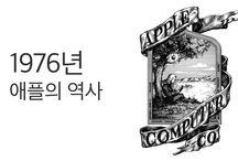 Apple History / 애플의 역사