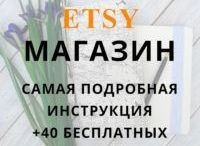 Магазин etsy