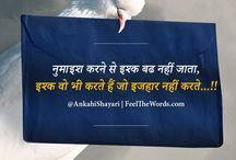 2 Line Shayari / #AnkahiShayari #FeelTheWords #Shayari #2LineShayari