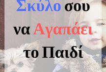 Ο κόσμος του ababyandacat.com! / Χρήσιμα άρθρα για νέους και μελλοντικούς γονείς, για έγκυες και θηλάζουσες μητέρες.