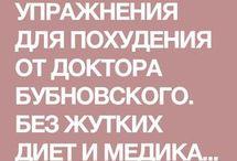 По бубновскому