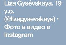 Liza Gysevskaya