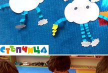 Weather - kids crafts / Weather - kids crafts  / by Кrокотак