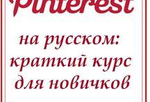 Про Pinterest