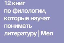 Филология