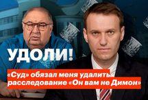 """Суд обязал Навального удалить фильм"""" Он вам не димон""""!!!"""