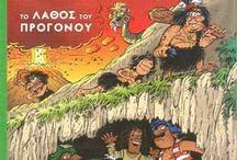 Greek Comics Ιζνογκούντ