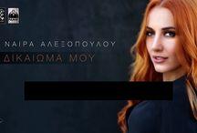 New promo song... Νάϊρα Αλεξοπούλου - Δικαίωμά Μου (Lyric Video)