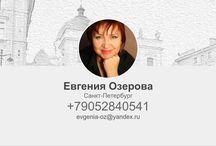 Евгения Озерова