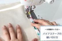 ミシン裁縫