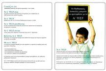 Σχολική Ετοιμότητα / Η έναρξη της σχολικής φοίτησης αποτελεί βασικό αναπτυξιακό ορόσημο για την ακαδημαϊκή πορεία των παιδιών μας. Για αυτό και είναι πολύ σημαντικό να μπορούμε να ελέγχουμε με αντικειμενικό και ασφαλή τρόπο την σχολική ετοιμότητα και επάρκεια των παιδιών μας πριν αρχίσουν την Α' Δημοτικού, ώστε να αναγνωρίζουμε εκείνα τα παιδιά που δεν είναι έτοιμα να αρχίσουν το σχολείο και να προλαβαίνουμε την εκδήλωση πιθανών μαθησιακών δυσκολιών, όπως: γνωστικές ικανότητες, λόγου-ομιλίας, συναισθηματικές, ΔΕΠΥ.