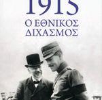 Βιβλία-Ιστορία