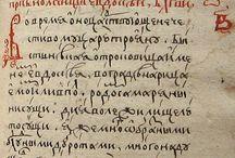 Calligraphy/Vjaz,ustav,skropis