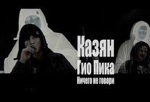 Russkiy Rap / рэп на русском