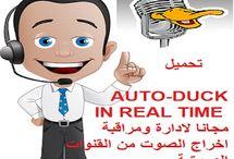 تحميل AUTO-DUCK IN REAL TIME مجانا لادارة ومراقبة اخراج الصوت من القنوات الصوتيةhttp://alsaker86.blogspot.com/2018/02/download-auto-duck-in-real-time-free.html