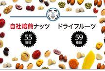 ナッツ・ドライフルーツ専門店「小島屋」 / 「小島屋」の特徴