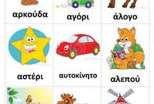Αλφάβητο ABC