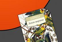 Природа и животные FB2, EPUB, PDF / Скачать книги Природа и животные в форматах fb2, epub, pdf, txt, doc