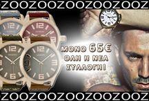 ΝΕΑ Ρολόγια OOZOO μόνο 65€!!!!