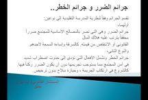 Law قانون  / http://eyadjarrar-lawyer.amuntada.com/forum  استشارات قانونية