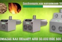 Καυστήρες βιομάζας πελλετ