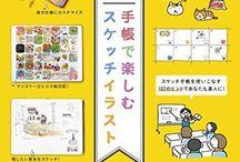 本の記憶 / by Takashi Kawashima