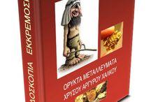 ΡΑΒΔΟΣΚΟΠΙΑ ΕΚΚΡΕΜΟΣΚΟΠΙΑ / Ένα καινούργιο βιβλίο που επιμελήθηκε ο Κλεάνθης Σαμαράς κυκλοφορεί με τίτλο: ΡΑΒΔΟΣΚΟΠΙΑ ΕΚΚΡΕΜΟΣΚΟΠΙΑ  ΟΡΥΚΤΑ ΜΕΤΑΛΛΕΥΜΑΤΑ ΧΡΥΣΟΥ ΑΡΓΥΡΟΥ ΧΑΛΚΟΥ Παρόμοιο βιβλίο λείπει από την αγορά, όσοι το διάβασαν δήλωσαν θαυμασμό και την επιτακτική ανάγκη να συμπληρώσει την βιβλιοθήκη κάθε ερευνητή, ένας πραγματικά πολύτιμος οδηγός.Έχει τυπωθεί σε 180 σελίδες, όλες έγχρωμες διαστάσεων 17εκ. x 24εκ.  Polatidis Group Τηλ: 2381023237 Κιν: 6941550822 sales@polatidis-group.gr http://metal-detectors.gr/