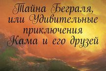 """Новая книга Григория Саркисова """"Тайна Беграля"""" уже поступила в продажу."""