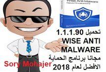 تحميل 1.1.1.90 WISE ANTI MALWARE مجانا برنامج الحماية الافضل لعام 2018http://alsaker86.blogspot.com/2018/05/download-1-1-1-90-wise-anti-malware-2018-free.html