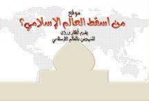 موقع من أسقط العالم الإسلامي؟