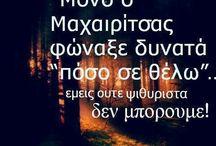 ελληνικα