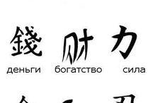 японский и китайский