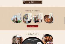 site_飲食