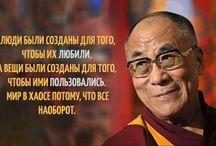 мудрые изречения